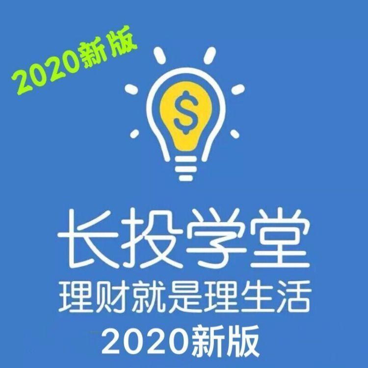 2020长投理财培训课程(全套视频下载)