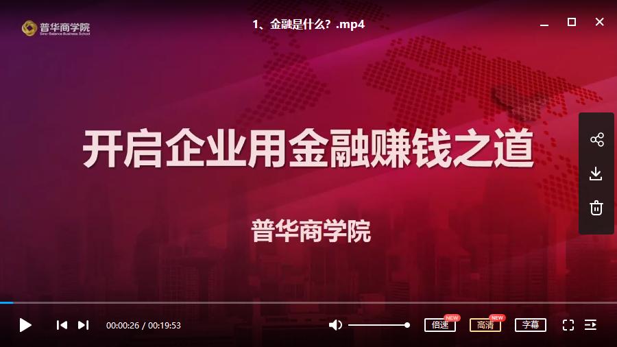 【翟山鹰】掌控资本-金融天道视频培训课程