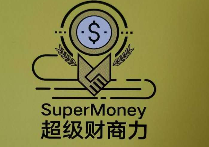 超级财商力,收获你的财富人生