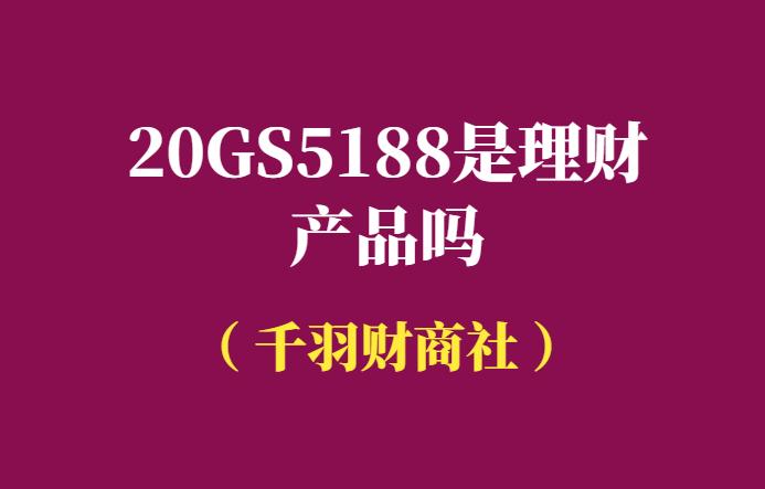 20GS5188是理财产品吗