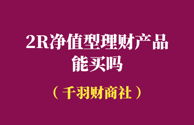 2R净值型理财产品能买吗(保本不)
