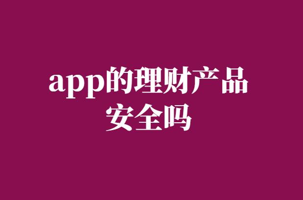app的理财产品安全吗